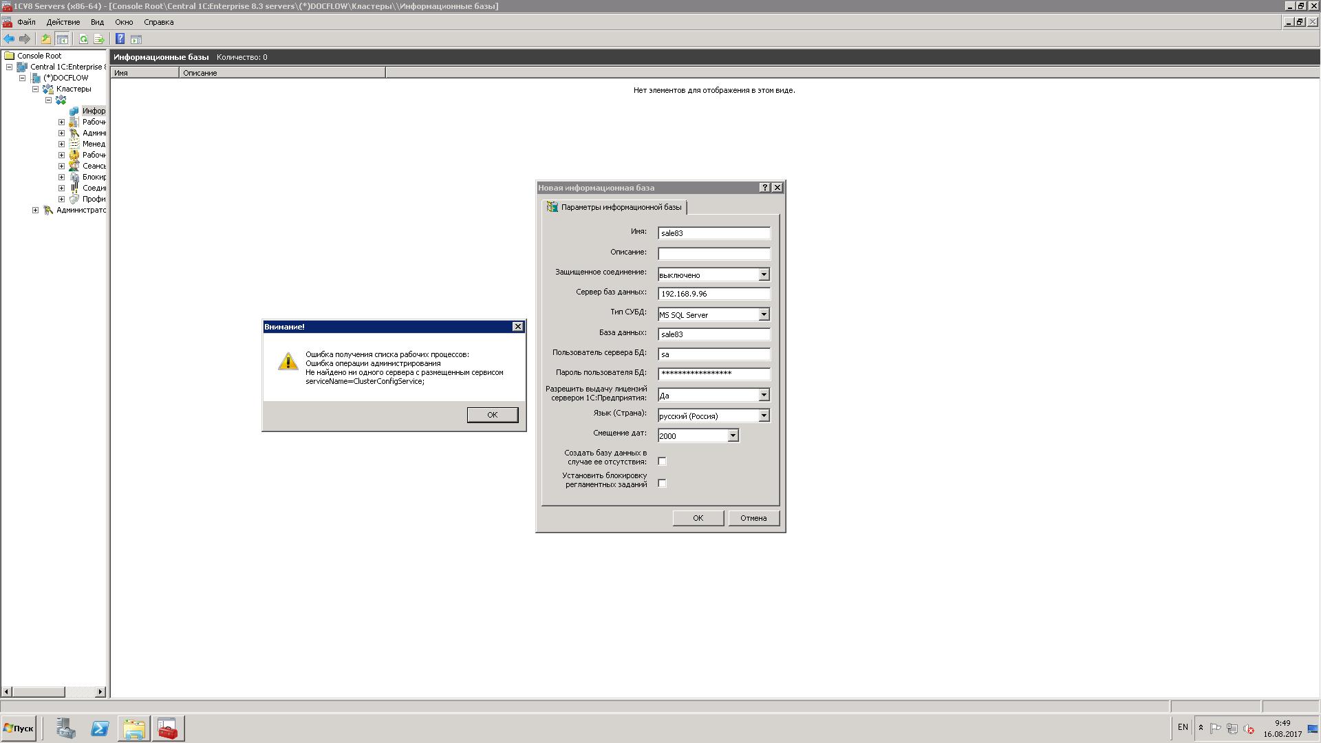 Не найдено ни одного сервера с размещенным сервисом 1с 8.3 windows 2003 настройка сервиса теминалов 1с