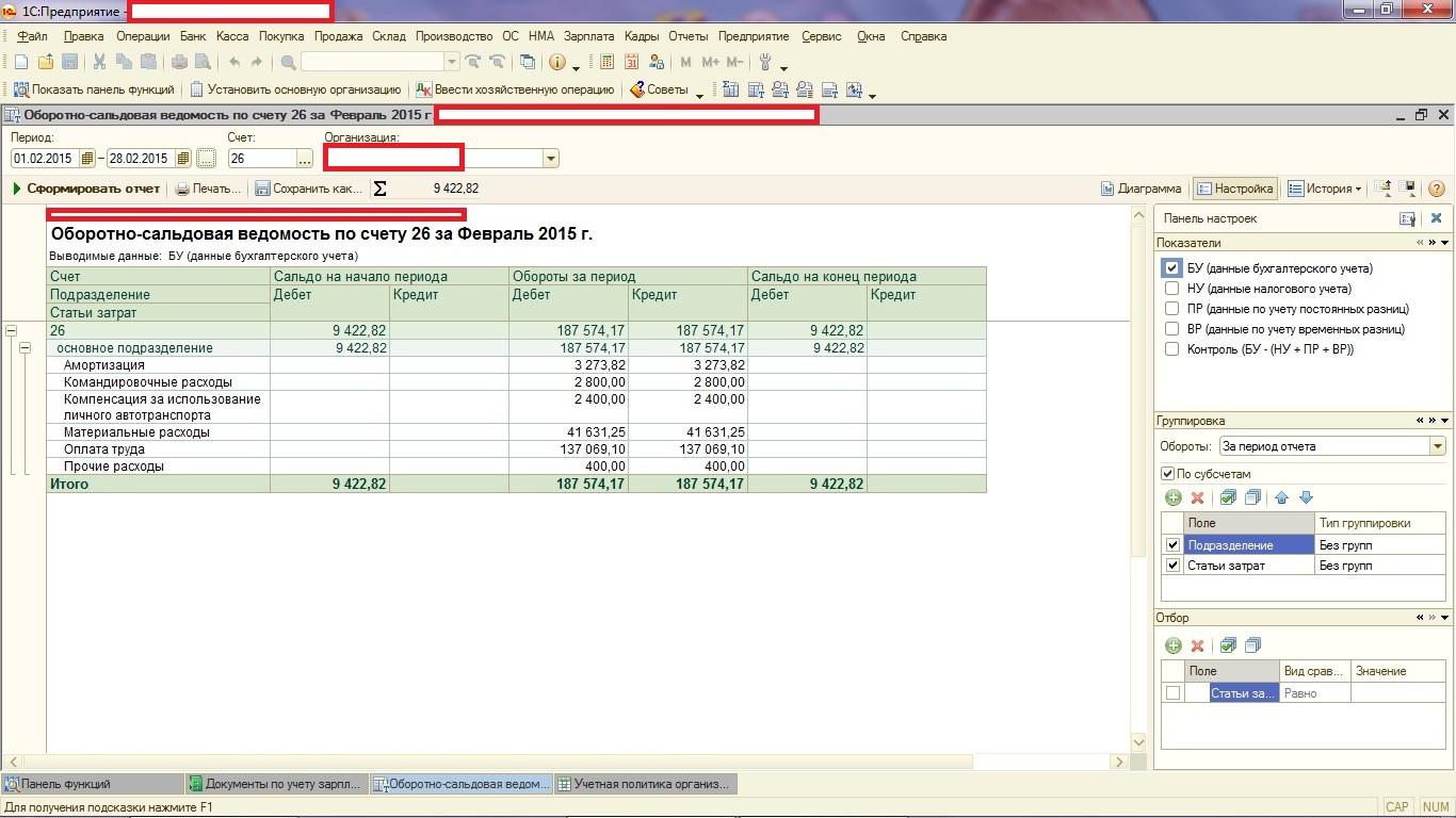 Как закрыть 26 счет в 1с 8.2 комплексная автоматизация обновление 1с кладр