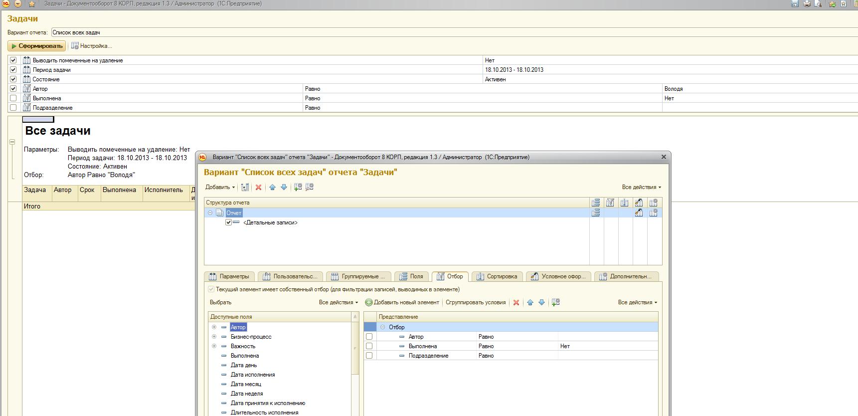1с скд пользовательские настройки отбор программно обновление 1с 8.2 2.0.56.7 скачать