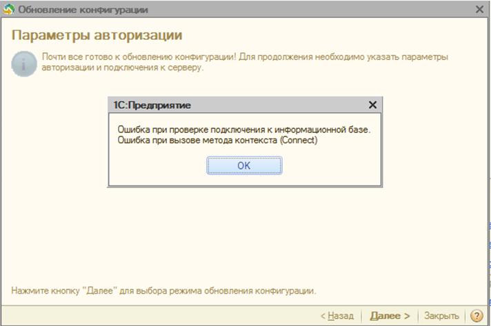 1с обновление конфигурации ошибка при выполнении файловой операции установка 1с 8.2 по сети
