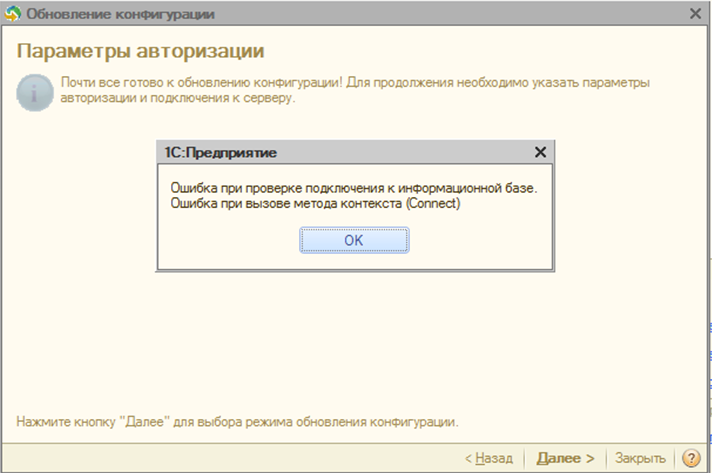 Ошибка при обновления 1с сервис проверки контрагентов в 1с адрес
