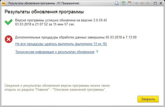 1с не завершен переход на новую версию файл настроек 1с директ банк сбербанк