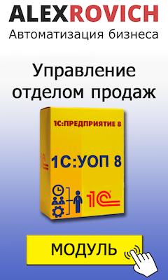 Форум 1с 8.2 для программиста настройка учетной политики оказание услуг в 1с 8