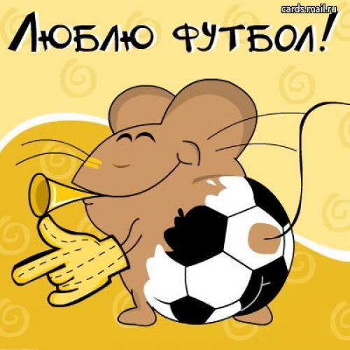 фильмы про фанатов футбола